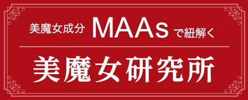 美魔女成分MAAsで紐解く 美魔女研究所